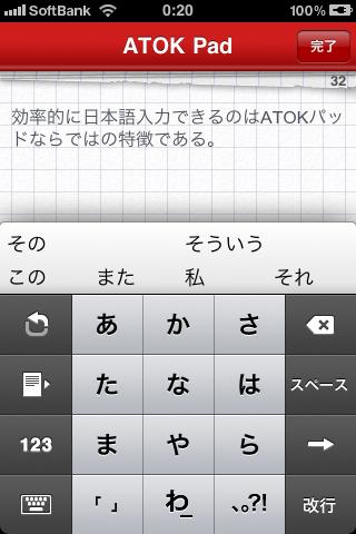 AtokPadでの日本語入力