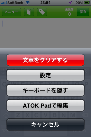 fasteverとAtokPadとの連動機能