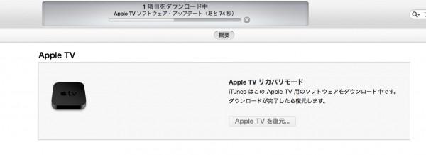 AppleTVインストール